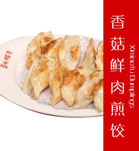 香菇鲜肉煎饺