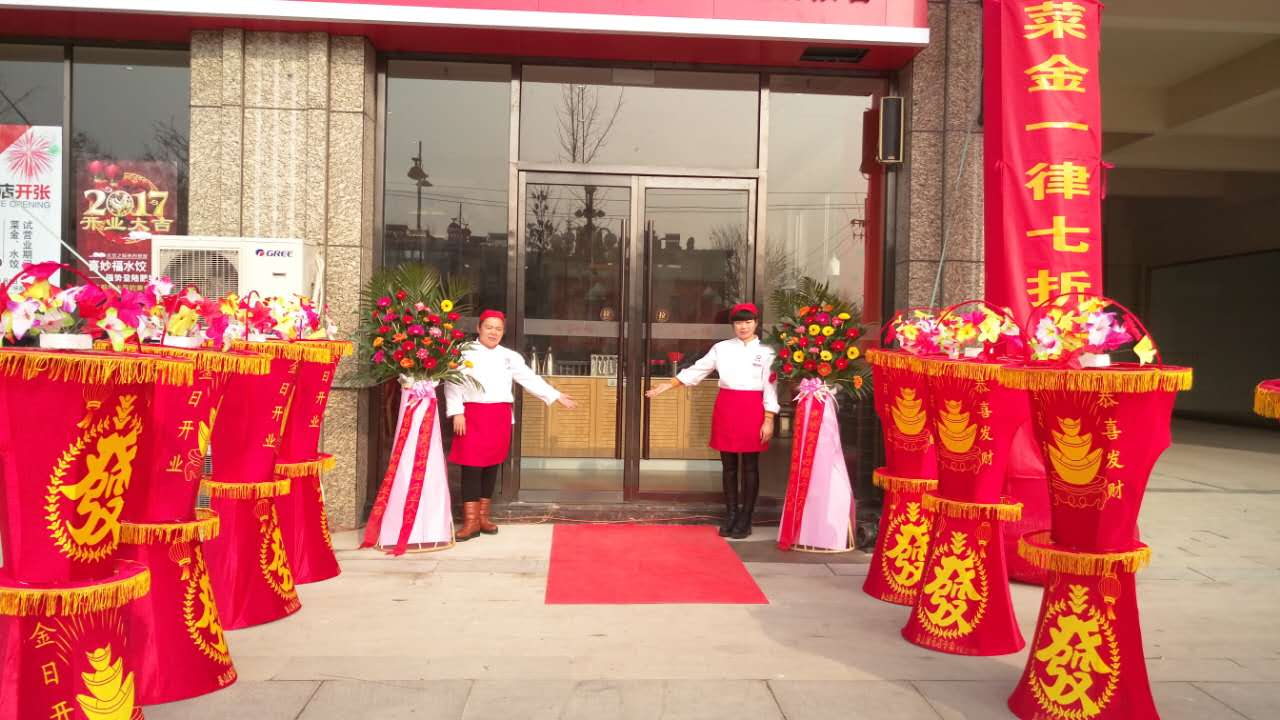 肥城加盟店开业