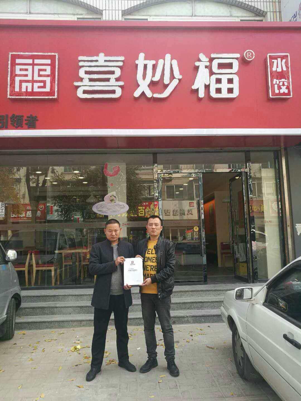 喜妙福水饺加盟店