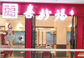德州喜妙福水饺加盟店