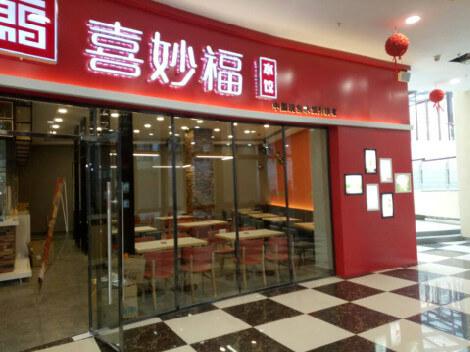 喜妙福水饺加盟东平店
