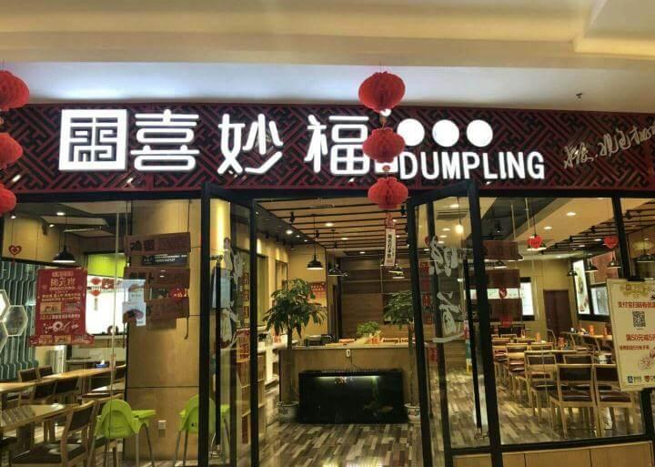 喜妙福水饺加盟德州店