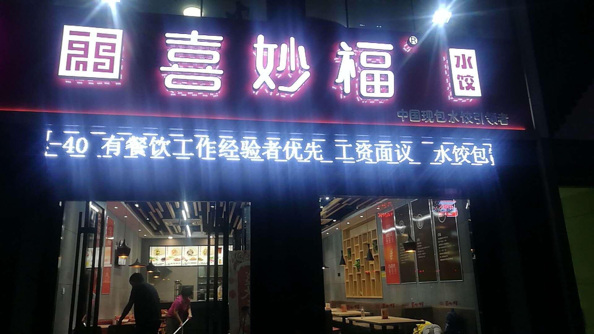 喜秒福水饺济宁店