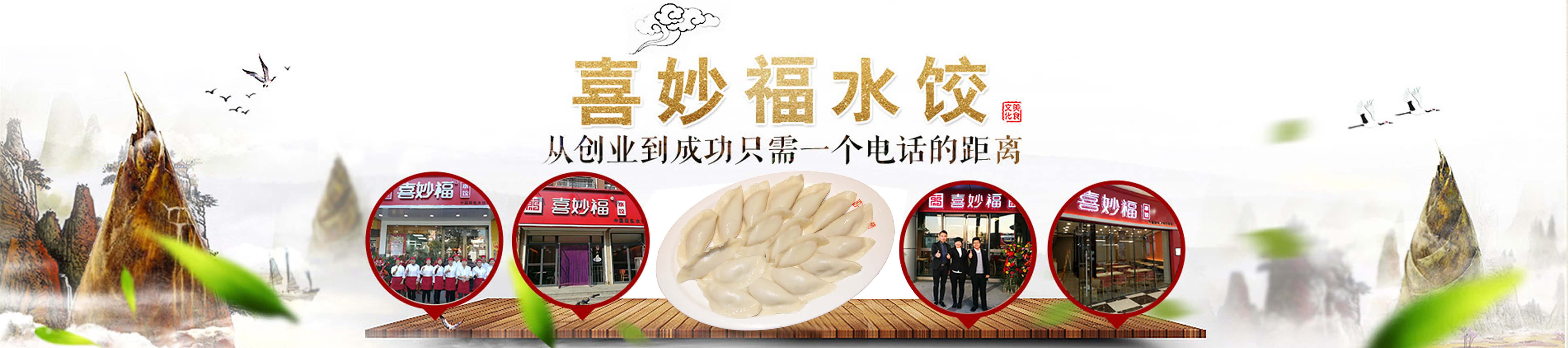 喜秒福水饺加盟