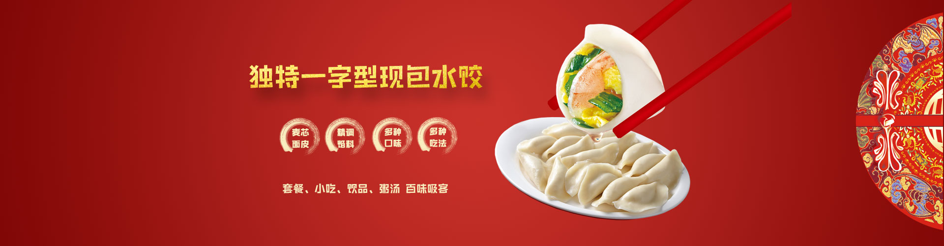 喜秒福特色水饺