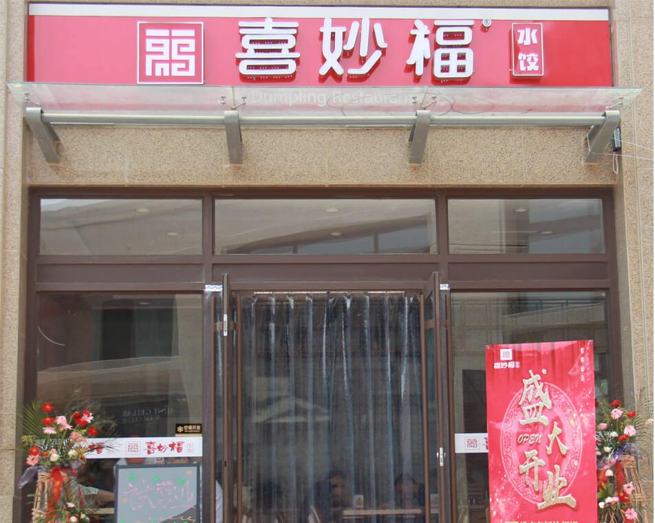 喜妙福水饺济南领秀城店