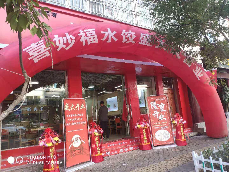 创业开水饺店,应该加盟水饺店还是自己单干开店呢?