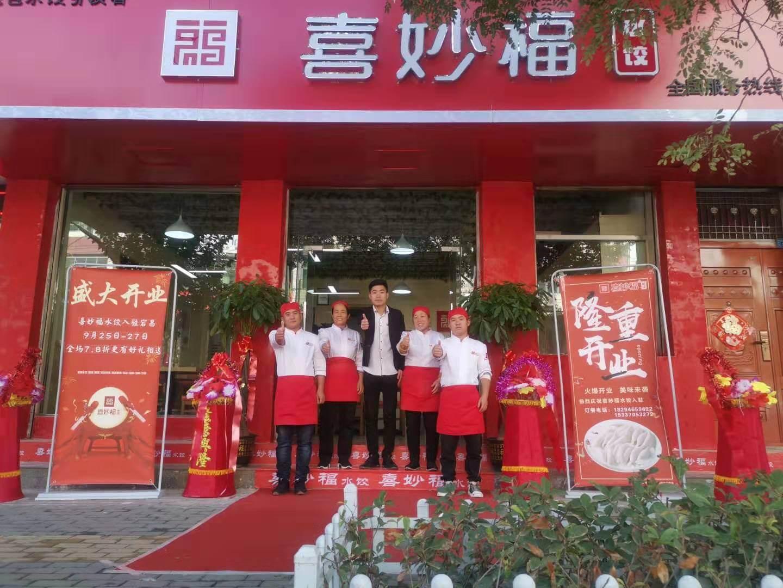 手工现包水饺店加盟