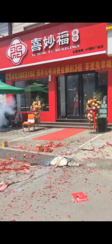 喜妙福水饺,我们是认真的--->临沂平邑店