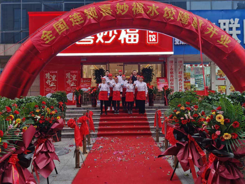 喜妙福水饺,我们是认真的--->济宁二站