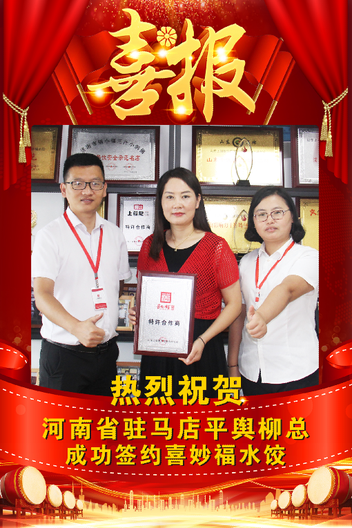热烈祝贺河南省驻马店平舆柳总签约喜妙福水饺