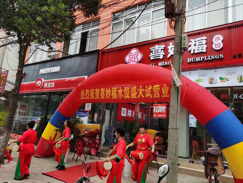 喜妙福河南南阳加盟店开业