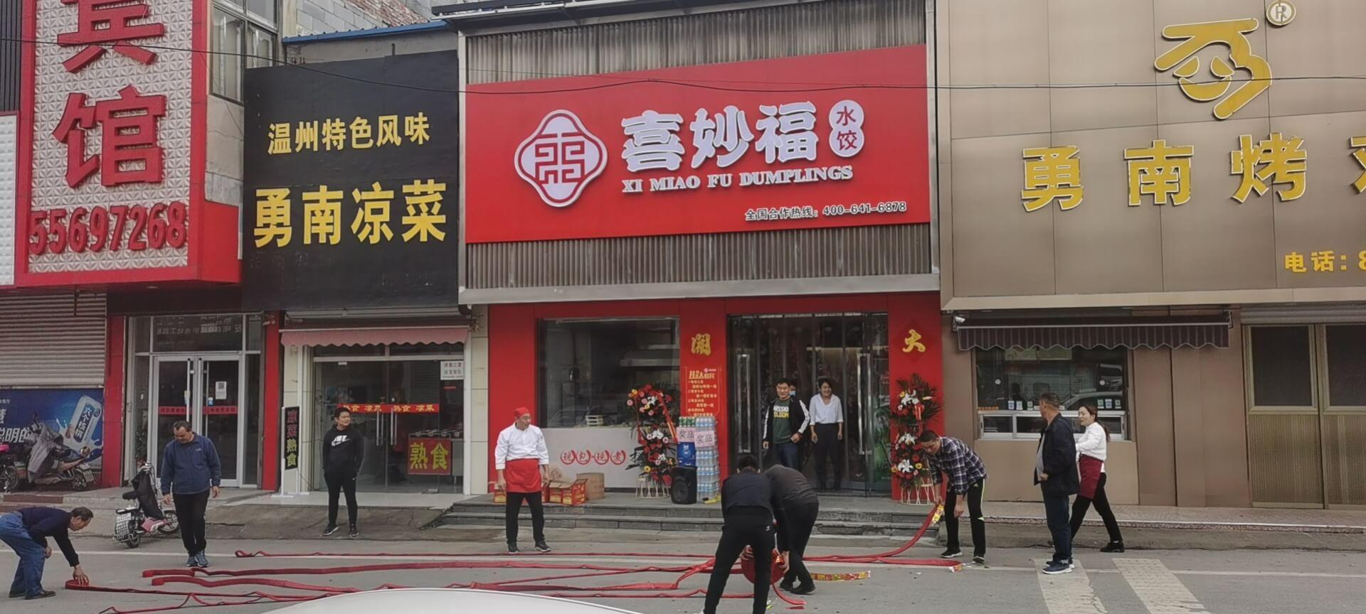 喜妙福水饺,我们是认真的--->济南孙村店